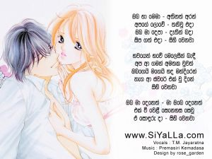 Oba Haa Mema Athinath Aran Sinhala Lyric