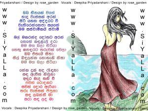 Oba Hinayak Wage Sinhala Lyric