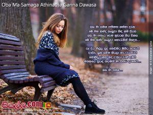 Oba Ma Samaga Athinatha Ganna Dawasa