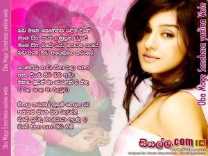 Oba Mage Senehasa Yadina Dine Sinhala Lyric