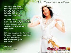 Oba Malak Suwanda Malak Sinhala Lyric