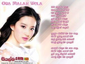 Oba Malak Wela Wana Arane Pipewi Sinhala Lyric