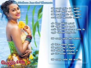 Oba Nathuwa Inna Bari Tharamata Oba Hitata Awith Hemi Hemihita Sinhala Lyric