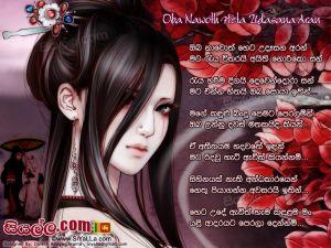 Oba Nawoth Heta Udasana Aran Sinhala Lyric