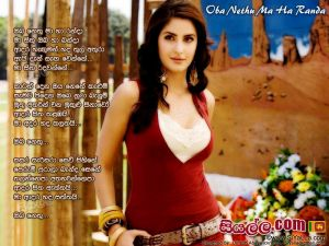 Oba Nethu Ma Ha Randa Sinhala Lyric
