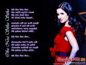 Oba Nisa Sitha Sitha Hitha Handai Lowata Rahase Sinhala Lyric