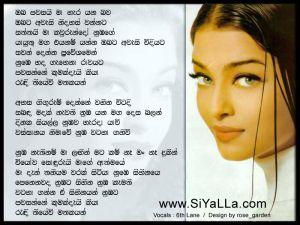 Oba Pawasai Ma Hera Yana Bawa Sinhala Lyric