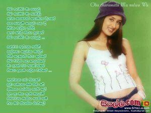 Oba Tharamata Ma Nelawu Sinhala Lyric