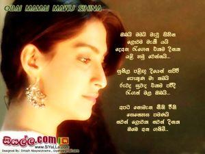 Obai Mamai Mawu Sihina Lowama Maki Yai Sinhala Lyric