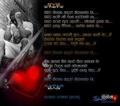 Obata Tiyena Adare Kiyaganna Be Sinhala Lyric
