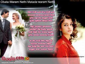 Obata Waram Nethi Matada Waram Nethi Sinhala Lyric