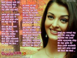 Obe Dethol Pethi Lihi  Sinhala Lyric