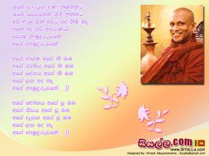 Obe Payuga Dana Namannata Sinhala Lyric