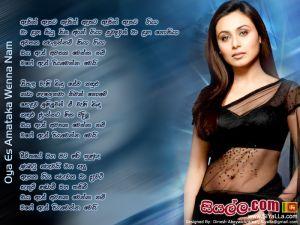 Oya Es Amataka Wenna Nam Mage Es Piya Wenna Wei Sinhala Lyric