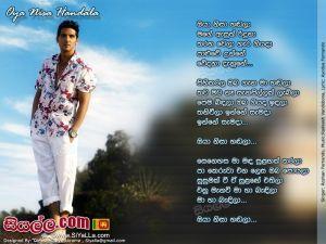 Oya Nisa Handala Mage Asuth Riduna Sinhala Lyric
