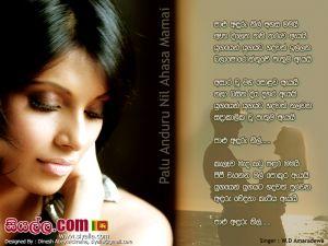 Palu Anduru Nil Ahasa Mamai Sinhala Lyric