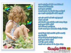Pani Kurullane Nil Kobeiyane Sinhala Lyric