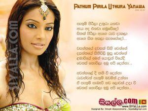 Pathum Pirila Eya Ada Enawa Sinhala Lyric