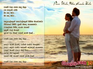 Pawe Wala Atha Kandu Bala Sinhala Lyric