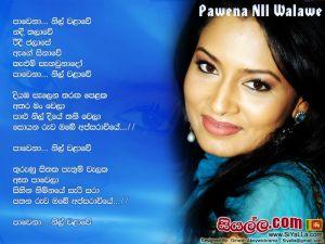 Pawena Nil Walawe Sinhala Lyric
