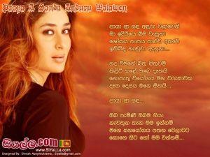 Paya A Sanda Anduru Walawen Sinhala Lyric