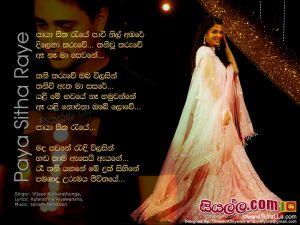 Paya Sitha Raye Pavi Nil Ambare Sinhala Lyric