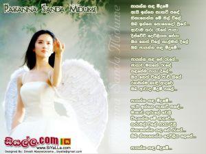 Payanna Sanda Midume Sinhala Lyric