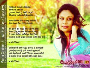Pem Sihine Sitha Sanasu Seyawi Sinhala Lyric