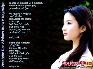 Peradaka Ree Sihinen Dutu E Dayawiye Sinhala Lyric