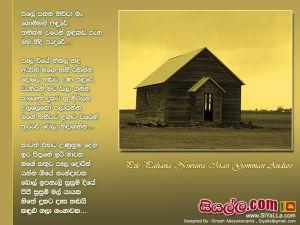 Pile Pahana Niwuwa Man Gomman Andure Sinhala Lyric