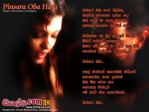 Pinsara Oba Hara Pilibanda Sithuwili Sinhala Lyric