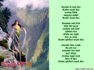 Pipenna Mahade Oya Kiyanna Adare Kiya Sinhala Lyric