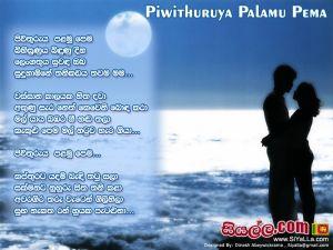 Piwithuruya Palamu Pema Bihisunuya Bindunu Dina Sinhala Lyric
