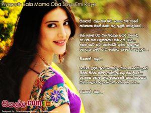 Piyapath Sala MamaOba Soya Emi Raye Sinhala Lyric