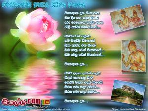 Piyekuge Duka Kiya Pana Maha Diya Kanda Kala Wawe Sinhala Lyric