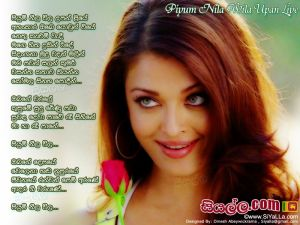 Piyum Nila Wila Upan Liye Sinhala Lyric