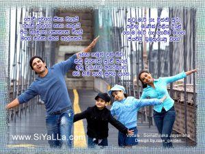 Podi Duwage Sinaha Welai Podi Puthuge Sinhala Lyric