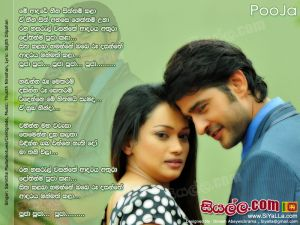 Pooja Theme Song Me Adare Hina Siththam Kala Sinhala Lyric
