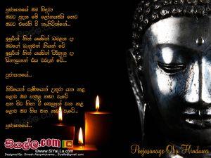 Poojasanaye Oba Hinduwa Obata Pudana Me Lokayamai Heta Sinhala Lyric