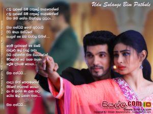 Prema Dadayama Theme Song Udu Sulange Bim Pathule Kalambenne Sinhala Lyric