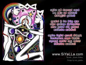 Premaya Nam Ragayen Tora Sanda Eliya Se Sinhala Lyric