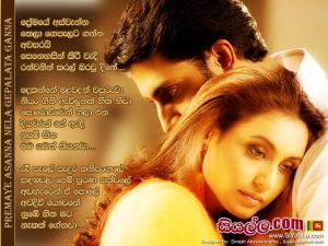 Premaye Aswanna Nela Gepalata Ganna Awasarai Sinhala Lyric