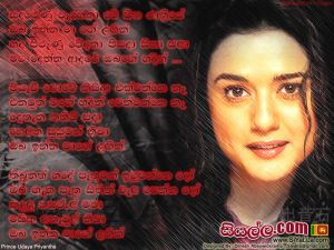 Sandarenu Wehena Me Sitha Rathriye Sinhala Lyric