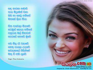 Sanda Tharaka Handavi Sinhala Lyric
