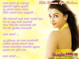 Heta Dawase Apa Dedena Ada Wagema Sinhala Lyric