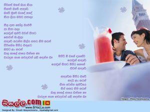 Jiwithe Mage Oya Kiyala Sinhala Lyric