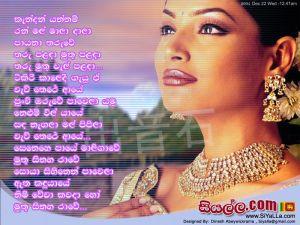 Kendam Yannam Ran Mal Mala Dala Sinhala Lyric