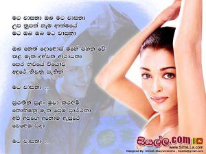 Mata Vasana Oba Mata Vasana Sinhala Lyric
