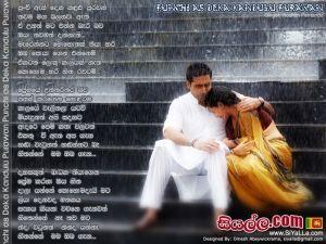 Punchi As Deka Kandulu Purawan Sinhala Lyric