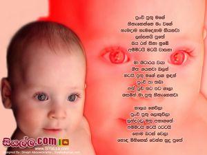 Punchi Puthu Mage Hinahenne Man Wage Sinhala Lyric